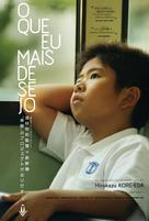 Kiseki - Brazilian Movie Poster (xs thumbnail)