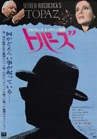 Topaz - Japanese Movie Poster (xs thumbnail)