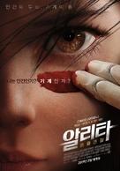 Alita: Battle Angel - South Korean Movie Poster (xs thumbnail)