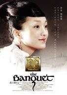 Ye yan - Hong Kong Movie Poster (xs thumbnail)