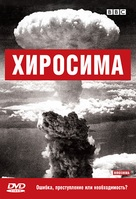 Hiroshima - Russian DVD movie cover (xs thumbnail)