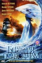 Begushchaya po volnam - Russian Movie Cover (xs thumbnail)