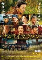 Samurai marason - Japanese Movie Poster (xs thumbnail)