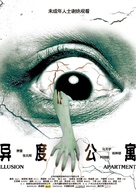 Yi du gong yu - Chinese Movie Poster (xs thumbnail)