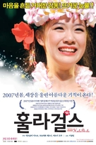 Hula gâru - South Korean Movie Poster (xs thumbnail)