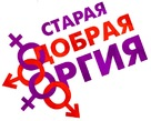 A Good Old Fashioned Orgy - Russian Logo (xs thumbnail)
