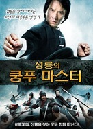 Xun zhao Cheng Long - South Korean Movie Poster (xs thumbnail)