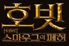 The Hobbit: The Desolation of Smaug - South Korean Logo (xs thumbnail)