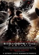 Terminator Salvation - Greek Movie Poster (xs thumbnail)
