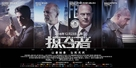 Marauders - Chinese Movie Poster (xs thumbnail)