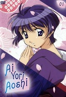 """Ai yori aoshi"" - French Movie Cover (xs thumbnail)"