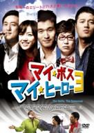 Sangsabuilche - Japanese DVD cover (xs thumbnail)