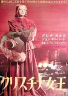 Queen Christina - Japanese Movie Poster (xs thumbnail)
