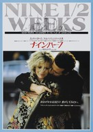 Nine 1/2 Weeks - Japanese Movie Poster (xs thumbnail)