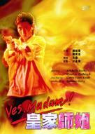 Yes Madam - Hong Kong Movie Cover (xs thumbnail)