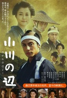 Ogawa no hotori - Japanese Movie Cover (xs thumbnail)