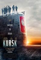 Kursk - Serbian Movie Poster (xs thumbnail)