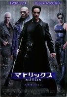 The Matrix - Japanese Movie Poster (xs thumbnail)