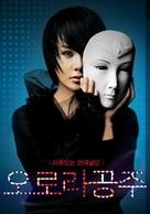 Orora gongju - South Korean Movie Poster (xs thumbnail)
