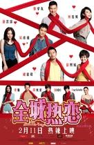 Chuen sing yit luen - yit lat lat - Chinese Movie Poster (xs thumbnail)