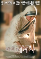 Madre Teresa - South Korean Movie Poster (xs thumbnail)
