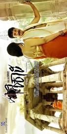 Shikari - Indian Movie Poster (xs thumbnail)