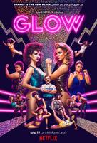 """GLOW"" - Egyptian Movie Poster (xs thumbnail)"