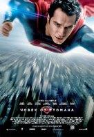 Man of Steel - Bulgarian Movie Poster (xs thumbnail)