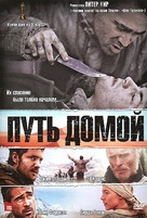 The Way Back - Russian Movie Cover (xs thumbnail)