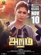 Aramm - Indian Movie Poster (xs thumbnail)