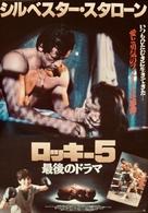 Rocky IV - Japanese Movie Poster (xs thumbnail)