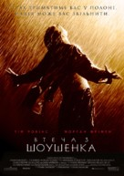 The Shawshank Redemption - Ukrainian Movie Poster (xs thumbnail)