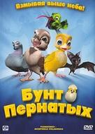 Plumíferos - Aventuras voladoras - Russian DVD cover (xs thumbnail)