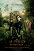 Miss Peregrine's Home for Peculiar Children - Georgian Movie Poster (xs thumbnail)