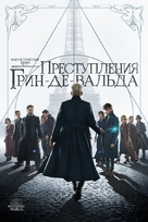 Fantastic Beasts: The Crimes of Grindelwald - Russian Movie Cover (xs thumbnail)