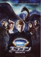 Eragon - Japanese Movie Poster (xs thumbnail)