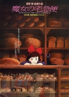 Majo no takkyûbin - Japanese Movie Poster (xs thumbnail)