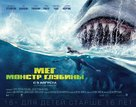 The Meg - Russian Movie Poster (xs thumbnail)