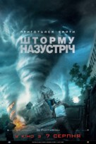Into the Storm - Ukrainian Movie Poster (xs thumbnail)