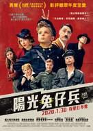 Jojo Rabbit - Hong Kong Movie Poster (xs thumbnail)