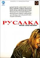 Rusalka - Russian Movie Poster (xs thumbnail)