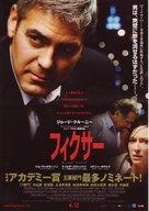 Michael Clayton - Japanese Movie Poster (xs thumbnail)