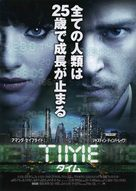 In Time - Japanese Movie Poster (xs thumbnail)