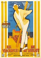 Les vacances de Monsieur Hulot - French Movie Poster (xs thumbnail)