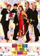 Deewane Huye Paagal - Indian Movie Poster (xs thumbnail)