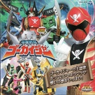 """Kaizoku sentai Gôkaijâ"" - Japanese Movie Cover (xs thumbnail)"