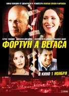 Lay the Favorite - Russian Movie Poster (xs thumbnail)