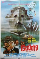 Death Ship - Thai Movie Poster (xs thumbnail)