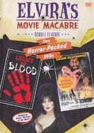 Il plenilunio delle vergini - DVD cover (xs thumbnail)