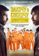 Smetto quando voglio: Ad honorem - Russian Movie Poster (xs thumbnail)